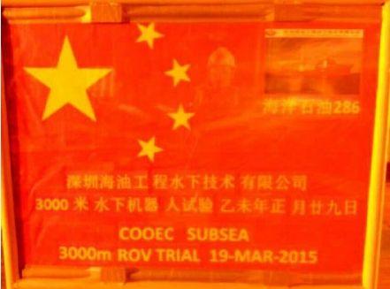五星红旗插入近3000米水深的南海 (The Chinese Flag that was placed nearly 3000m deep in the South China Sea)