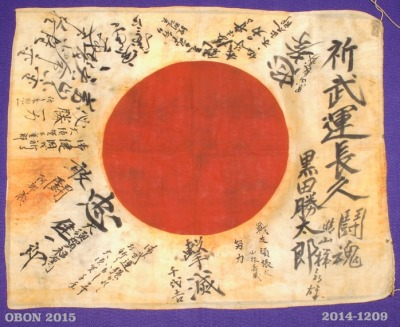 A hinomaru yosegaki donated by the family of a US serviceman who captured it in the Kwajalein Atoll, Marshall Islands. (OBON 2015 flag 2014-1209.)