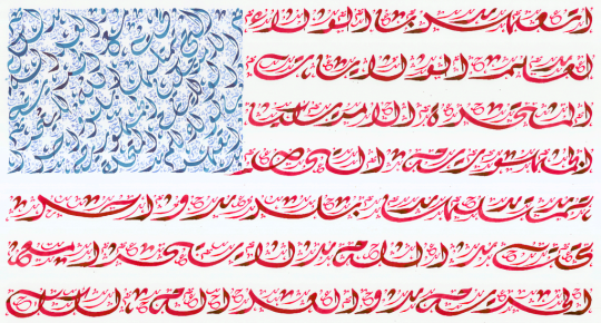 Everitte Barbee - American Flag (2014).  The Arabic text is the Pledge of Allegiance.