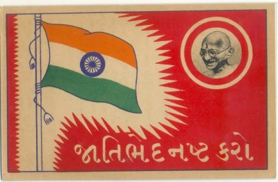 Gandhi was opposed to the dharma wheel replacing the spinning wheel on the Indian flag, but here he is shown smiling upon it.  From the post  Misuse of the Indian National Flag by Political Parties.